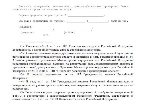 приказ о продаже транспортного средства образец