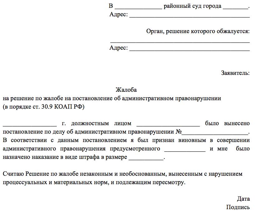Яндекс штрафы оплатить