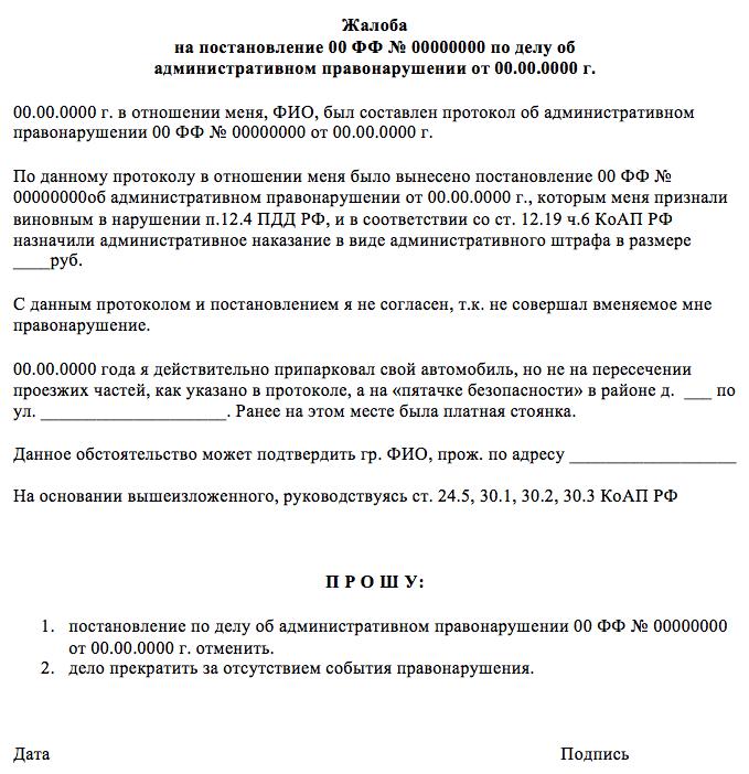 Изображение - Обжалование штрафа за парковку Zayavlenie-na-obzhalovanie-shtrava-za-parkovku