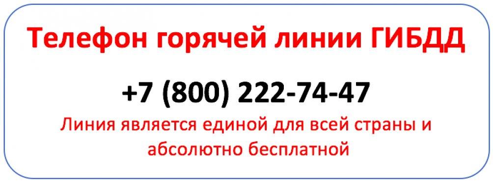 гаи москва официальный сайт контакты кредит наличными у частных лиц в новочеркасск