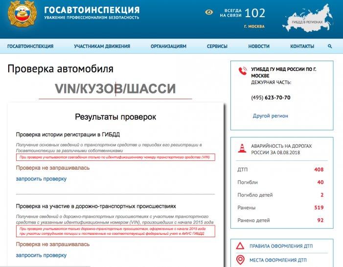 Ходатайство о запрете регистрационных действий с автомобилем