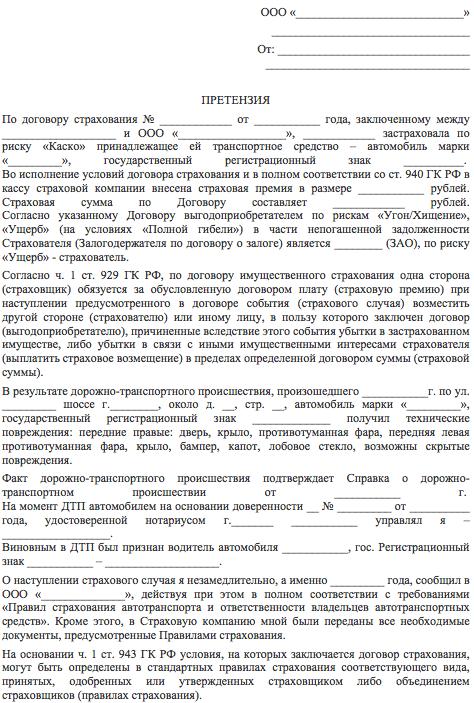 Ремонт автомобиля по КАСКО в Москве