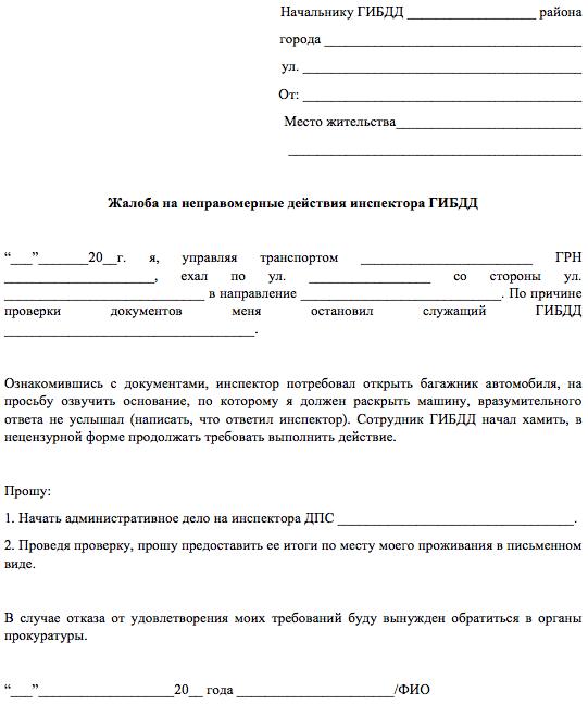 претензия 359 гк рф