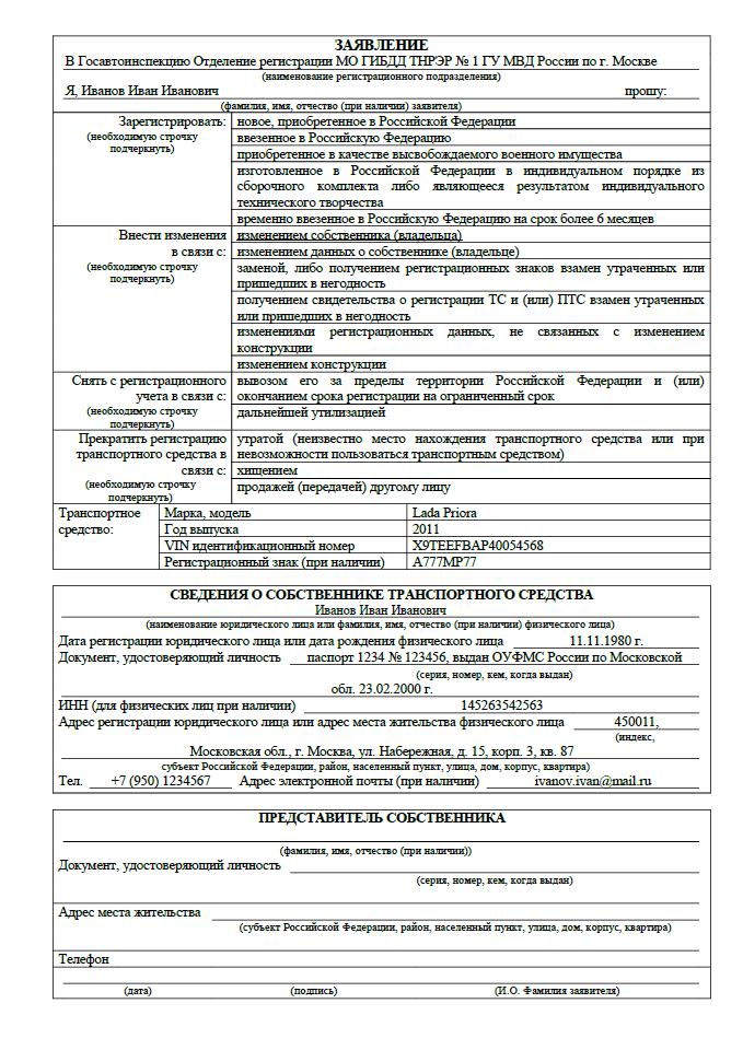 Где поставить в Москве и Московской области машину на учет? Инструкция