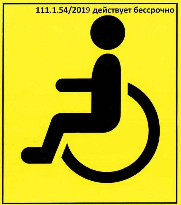 Если водитель стал на знак инвалид