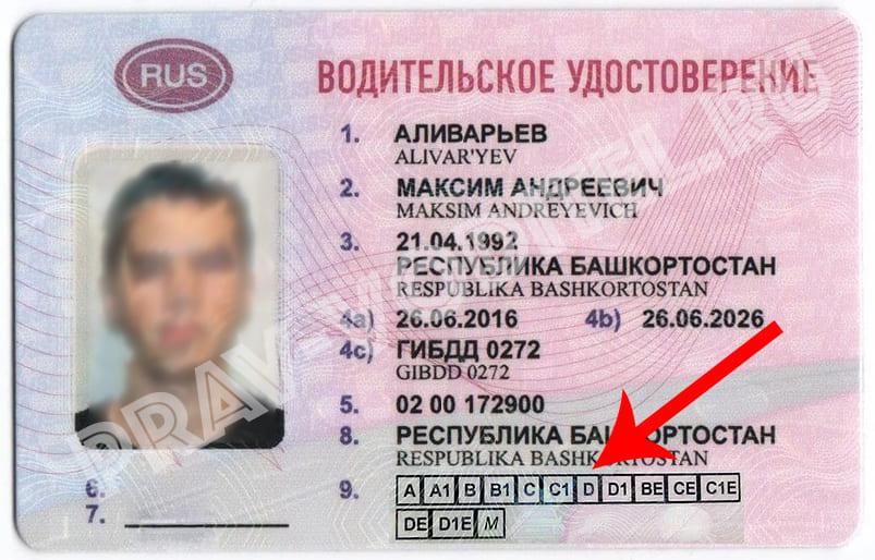 Можно ли оформить договор на водительские права