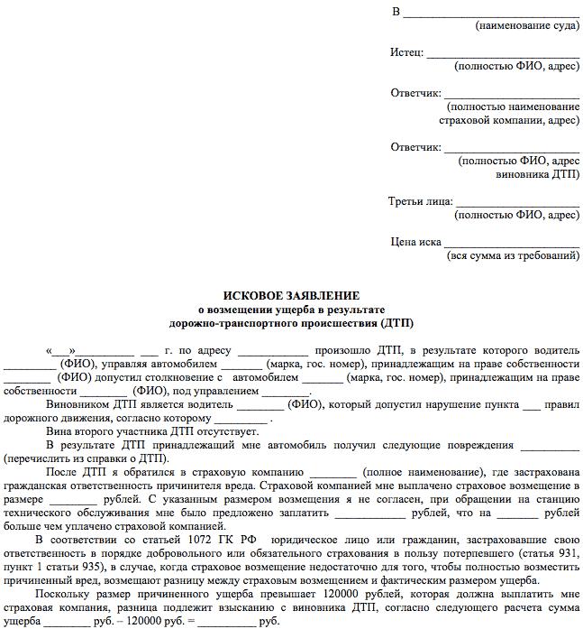 Процедура взыскания ущерба с виновника ДТП в 2020 году