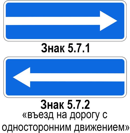 Знак движение запрещено исключения в 2020 году штраф за проезд