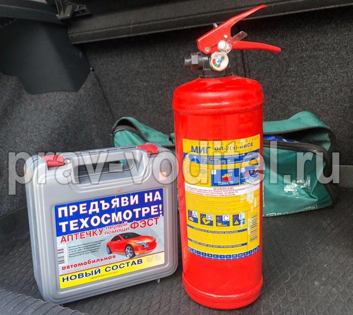 Огнетушитель аптечка аварийный знак сегодня приняли закон