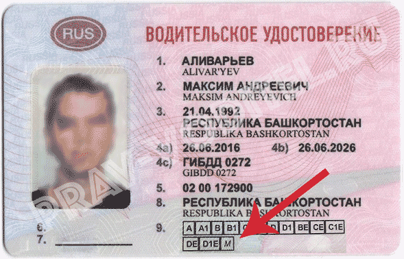 На какой транспорт не нужны права в России в 2020 году?
